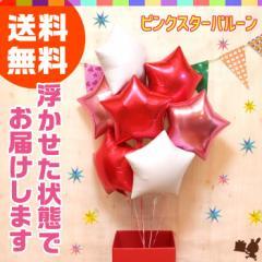7つのスターの浮き型バルーン・バルーンブーケ(ピンク) 誕生日 結婚式 開店祝い 発表会 記念日 おしゃれ No.1502