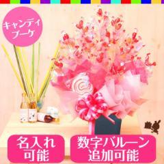ピンクのキャンディブーケ フランボワーズ 誕生日 結婚式 開店祝い 発表会 記念日 おしゃれ キャンディーブーケ No.7200