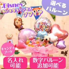 ディズニー ちいさなプリンセス ソフィア卓上キャンディブーケ キャンディ ブーケ No.7631