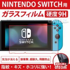 【送料無料】NINTENDO Switch ニンテンドー スイッチ用 強化ガラスフィルム 画面保護ガラス
