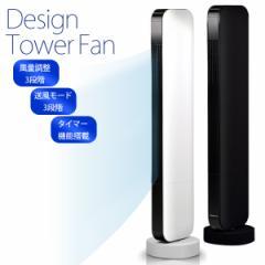 送料無料 タワーファン 扇風機 多機能 デザインタワーファン リビングファン タワー型扇風機 冷房 エアコン サーキュレータ ひんやり