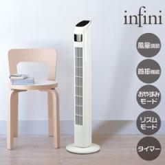 送料無料 タワーファン 扇風機 インテリアタワーファン アンフィニ リビングファン タワー型扇風機 冷房 エアコン サーキュレータ ひんや