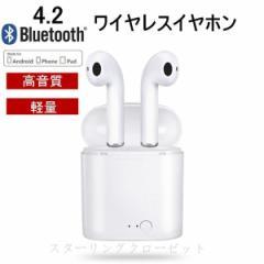 Bluetooth 4.2 ワイヤレスイヤホン ブルートゥースイヤホン  ヘッドホン 左右分離型 充電機能搭載収納ケース 高音質 低音 軽量 無線通話