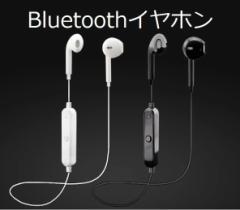 ワイヤレス イヤホン bluetooth 4.2 ブルートゥース iPhone7 8 X 6s Plus android ヘッドセット