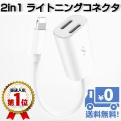 ライトニング 変換 iPhone 2in1 lightning  アダプタ X 8 7 Plus   イヤホン 急速充電/データ転送/通話