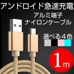 Micro USB充電ケーブル 送料無料 アンドロイド android 充電ケーブル 1m 高速充電 データ転送
