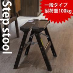 ステップスツール 1段  【幅33.5×奥行28×高さ29cm】  木目調 コンパクト ステップ台 脚立 踏み台