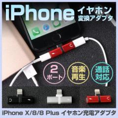 2in1 iPhone イヤホン変換 アダプタ2ポート付き アダプタ iPhone 7/8/X イヤホン