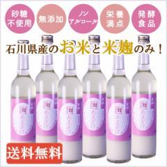 高砂 麹甘酒500ml 6本セット【送料無料】石川県産のお米と、米麹のみで造った健康甘酒 金谷酒造店