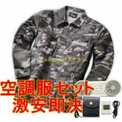 即納 作業服 空調服 ファン付き お得な6点セット  L ・XL・XXL・XXXL 3カラー:グレー、ブルー、迷彩柄/kf1
