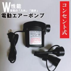 電動ポンプ 電動エアーポンプ 空気入れ 空気抜き ポンプ 家庭用 コンセント 吸気 排気 給排気 簡単 便利【pu2】