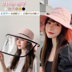 帽子 安全保護帽子 キャップ 取り外し可能カバー 2WAY 口鼻目保護 フェイスガード 新型コロナ対策 感染症対策 感染予防【ht30ym】