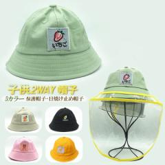 子供用帽子 安全保護帽子 取り外し可能カバー 2WAY 5色 フェイスガード 新型コロナウイルス対策 感染症対策 感染予防【ht31ym】