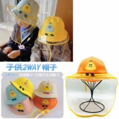 子供用帽子 安全保護帽子 取り外し可能カバー 2WAY 5色 フェイスガード 新型コロナウイルス対策 感染症対策 感染予防【ht32ym】
