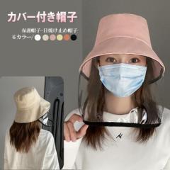 安全保護帽子 取り外し不可カバー付き 6色 UVカット帽子 男女兼用 フェイスガード 新型コロナウイルス対策 感染予防【ht33ym】