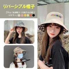 リバーシブル 安全保護帽子 キャップ カバー取り外し不可 2WAY 6色 UVカット帽子 新型コロナウイルス対策 感染予防 【ht34ym】