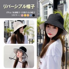 リバーシブル 安全保護帽子 キャップ カバー取り外し不可 2WAY 6色 UVカット帽子 新型コロナウイルス対策 感染予防 【ht35ym】