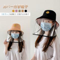 安全保護帽子 漁師帽 取り外し不可カバー付き 5色 UVカット¥フェイスガード 新型コロナウイルス対策 感染予防【ht36ym】