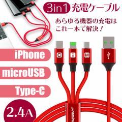充電器 iPhone ケーブル Type-C Micro USB 3in1 急速充電 Android モバイルバッテリー 高耐久 2.4A 1m ポイント消化 セール アイフォン