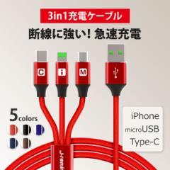 充電器 iPhone ケーブル Type-C Micro USB 3in1 送料無料 急速充電 Android 高耐久 2.4A 1m ポイント消化 セール アイフォン
