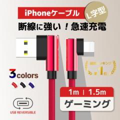iPhone 充電ケーブル 充電器 L字型 1m 1.5m 急速充電 高性能 ゲーミング USB iPhone11 iPhone各種 リバーシブル コード 送料無料 ポイン