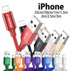 充電器 iPhone ケーブル 急速充電 送料無料 ポイント消化 データ転送 USBケーブル iPhone13 iPhone12 11 長さ 25cm 50cm 1m 1.5m 2m 2.5m