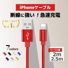 充電器 iPhone ケーブル 充電コード2m 急速充電 断線防止 強化素材 iPhone12 11 iPhoneX iPhone各種 モバイルバッテリー送料無料 planetc