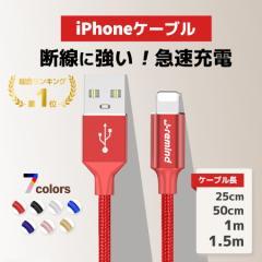 充電器 iPhone ケーブル 充電コード 1m 1.5m 25cm 50cm 急速充電 断線防止 強化素材 iPhone11 iPhoneX iPhone各種 モバイルバッテリー 90