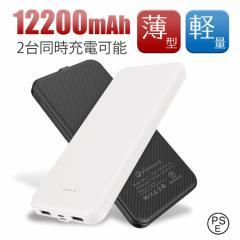 【BIGSALEクーポン対象】 モバイルバッテリー 大容量 充電器 iPhone 軽量 12200mAh 小型 急速充電 PSE認証済 2台同時 携帯充電器 iPad An