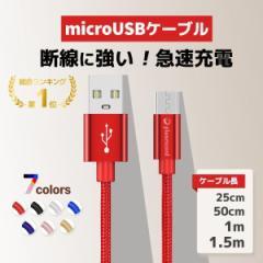 microUSB ケーブル マイクロUSB Android用 0.25/0.5/1/1.5m 急速充電ケーブル モバイルバッテリー ケーブル スマホ充電器 Xperia Galaxy