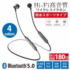 ワイヤレスイヤホン iPhone Android イヤホン 送料無料 iPhone11 Bluetooth イヤホン bluetooth5.0 イヤホン ブルートゥース 対応 アイフ