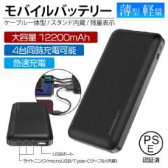 【還元祭クーポン対象】 モバイルバッテリー iPhone 充電器 大容量 軽量 12200mAh 小型 急速充電 PSE認証済 4台同時 充電 iPad Android