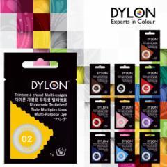 【ゆうパケットなら20個迄送料180円】DYLON ダイロン マルチ 選べる22色【02〜19】 染料[KO5]