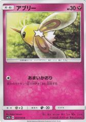 ポケモンカードゲーム SM7b 034/060 アブリー 妖 (C コモン) 強化拡張パック フェアリーライズ