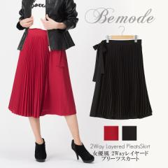 ANELA LUX アネラリュクス/アンミカ 女優風 2Wayレイヤードプリーツスカート