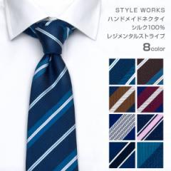 ネクタイ シルク100% 絹 STYLE WORKS 日本製 ハンドメイド レジメンタル【RST9】