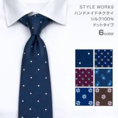 ネクタイ シルク100% 絹 STYLE WORKS 日本製 ハンドメイド ドットタイプ【RST93】