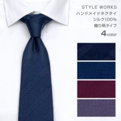 ネクタイ シルク100% 絹 STYLE WORKS 日本製 ハンドメイド 織り柄タイプ【RST935】