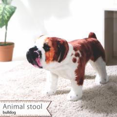 スツール アニマル 座れるぬいぐるみ アニマルスツール 犬 ブルドッグ ドッグ 動物スツール 誕生日 プレゼント 子供  おしゃれ いす