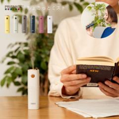 加湿器 卓上 携帯用 おしゃれ ポータブル加湿器 スチーム 充電式 ちょこっとミスト PR-HF053 コードレス 小型加湿器 小型 USB充電式 ミス