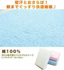 綿100%タオル地汗取りパイルフラットシーツシングルサイズ