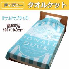 タオルケット ディズニー【ドナルドサプライズ】 綿100%シャーリング (シングルサイズ)【