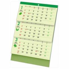 予約  卓上カレンダー 2019 卓上 グリーン 3ヶ月 eco 上から順タイプ シンプル ビジネス トーダン平成31年暦メール便可  cp100