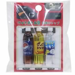 レッド 鉛筆キャップ ペットボトル型 えんぴつカバー 3本セット 2017 SS 面白雑貨文具 メール便可
