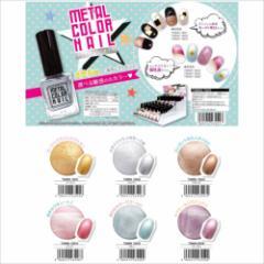 クレヨンタッチミー メタルカラー ネイル メタリックな艶カラー マニキュア化粧雑貨 100均 コスメグッズ通販 メール便可