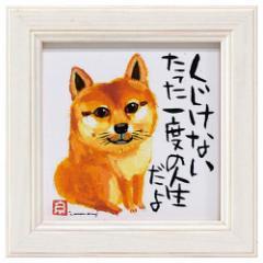 取寄品 糸井忠晴 額付きポスター ミニアートフレーム くじけない インテリア グッズ