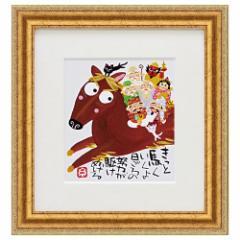 取寄品 額付 ポスター 糸井 忠晴 メッセージ アート 24cm きっと馬くいくよ インテリア グッズ