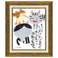 取寄品 額付 ポスター 糸井 忠晴 メッセージ アート 40cm 感謝の気持ち インテリア グッズ