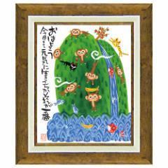 取寄品 額付 ポスター 糸井 忠晴 メッセージ アート 40cm さるしま インテリア グッズ
