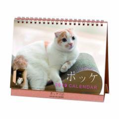 ポッケ カレンダー 2019年 卓上 スケジュール ねこ インテリア 180×148mm 2019 Calendar メール便可
